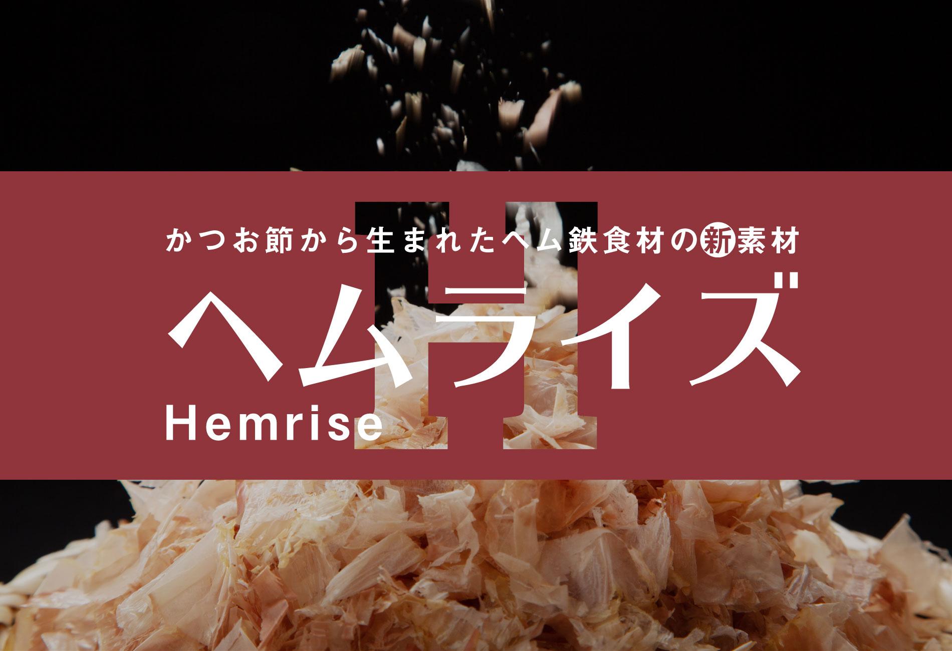 鰹節から生まれたヘム鉄食品の新素材、ヘムライズ